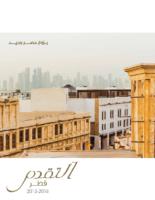 Progress (Arabic) 2015 -2016